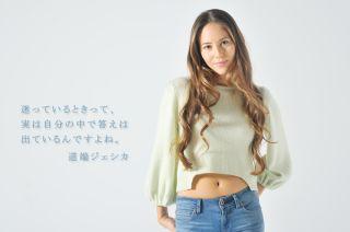 道端ジェシカ - Yahoo!検索(画像)