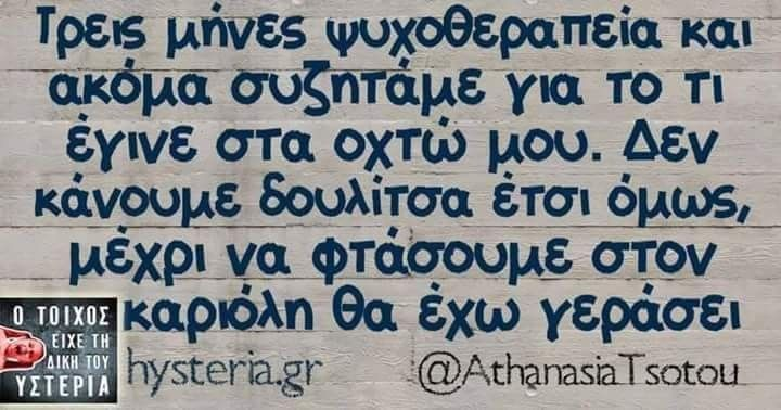 Pin By Elena Sokie On Hahah Funny Greek Quotes Funny Quotes Greek Quotes