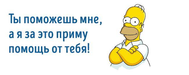 Правила жизни Симпсонов