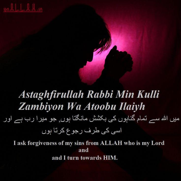 Dua for Forgiveness of All Sins in Islam