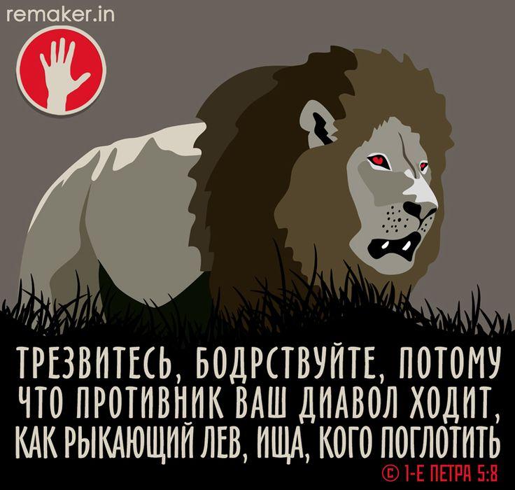 Трезвитесь, бодрствуйте, потому что противник ваш диавол ходит, как рыкающий лев, ища, кого поглотить. © 1-е Петра 5:8