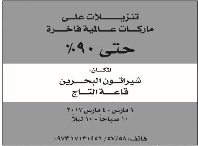 #فعاليات_البحرين #bahrain_events #السياحة_في_البحرين #tourism_bahrain #tourism_in_bahrain #tourism #travel #البحرين #bahrain #الكويت #السعودية #قطر #الإمارات #دبي #عمان #uae #mydubai #dubai #oman #ksa #kuwait #qatar #saudiarabia #b4bhcom