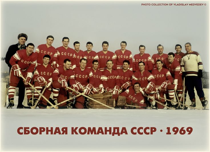 Сборная команда СССР по хоккею с шайбой. Март 1969-го года. #icehockey #ussr #ussrteam #хоккей #сборнаясссрпохоккею #чемпион