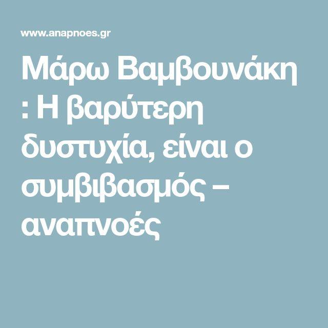Μάρω Βαμβουνάκη : Η βαρύτερη δυστυχία, είναι ο συμβιβασμός – αναπνοές