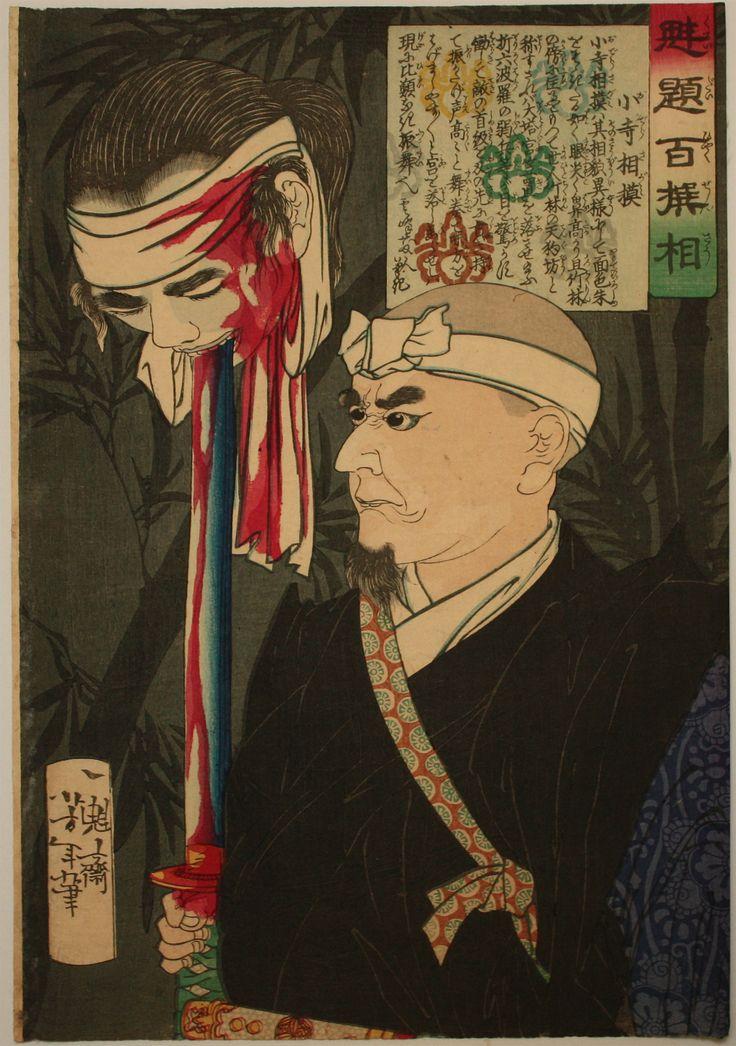 芳年 Yoshitoshi  『魁題百撰相 小寺相模』