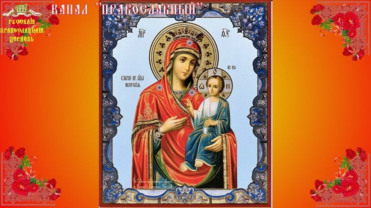 С праздником Иверской иконы Божией Матери, дорогие Братья и Сёстры!