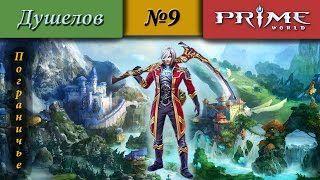 Смотреть онлайн видео Prime World — Пограничье [Душелов] (Фокус где?) 1800+ #9