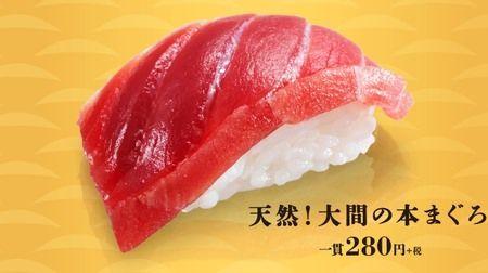 成人の日限定かっぱ寿司に天然大間の本まぐろがやってくる--とろける濃厚なうまみを堪能せよ