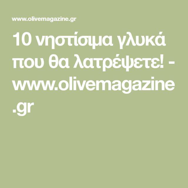 10 νηστίσιμα γλυκά που θα λατρέψετε! - www.olivemagazine.gr