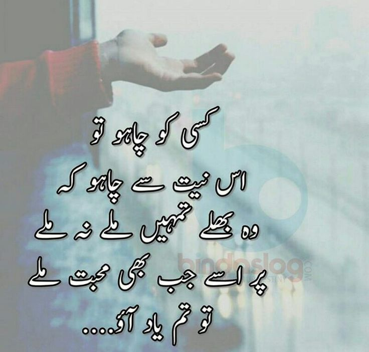 608 best Urdu images on Pinterest | A quotes, Quote and Dating