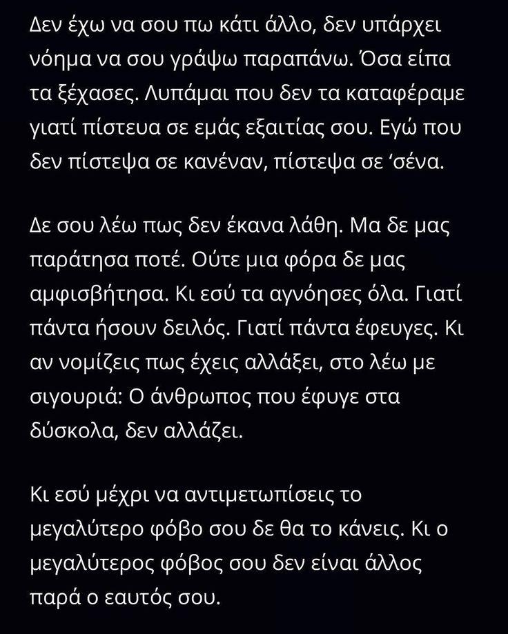 Αγγελική Καραθάνου 🖋#greek#greekquotes#greekquote#greekquote...
