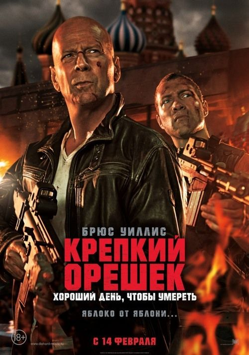 A Good Day to Die Hard 2013 full Movie HD Free Download DVDrip