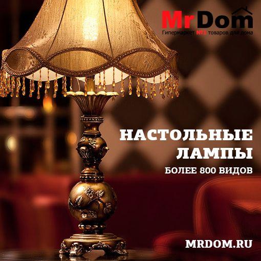 ☀ #Настольные_лампы для чтения и письма покупают на www.mrdom.ru. Добавьте света в свой дом! #освещение #светильники #мистер_дом