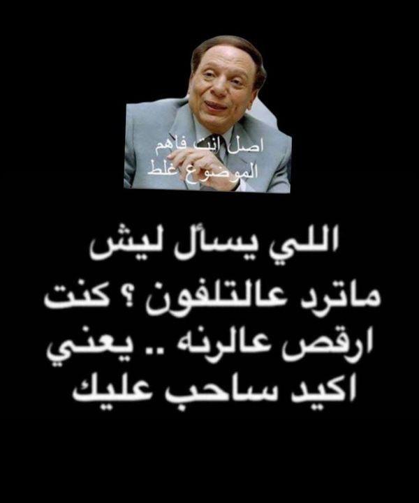 ملصقات سناب خلفيات استكر حب رياكشن ضحك Funny Arabic Quotes Funny Picture Jokes Funny Quotes