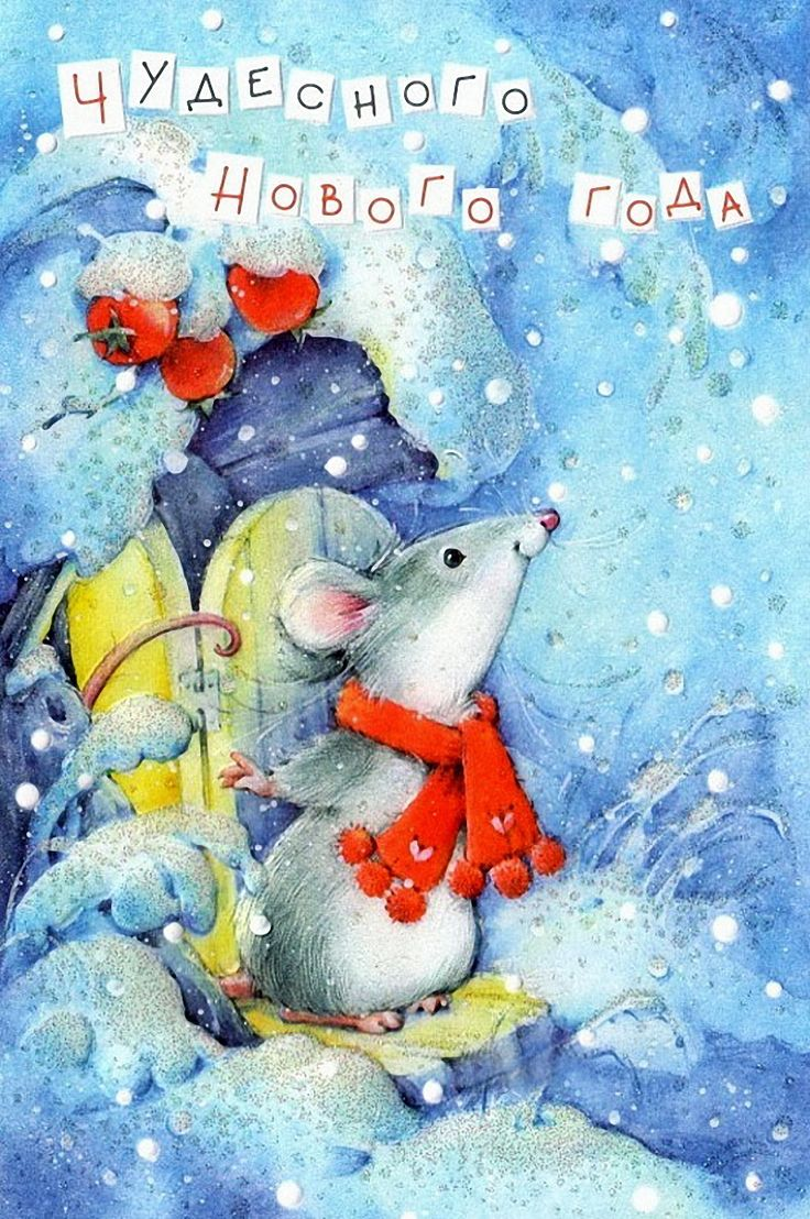 время новогодняя открытка крыса изо льна хорошо