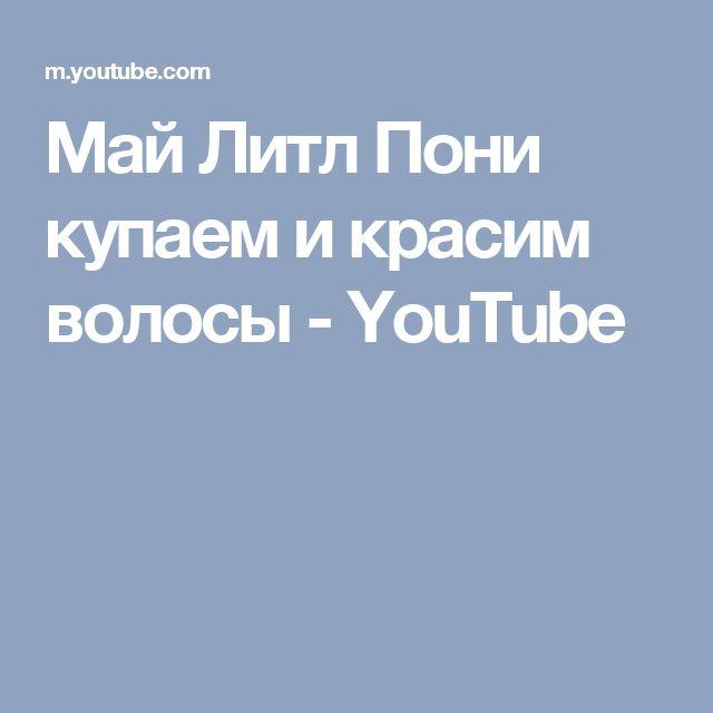 Май Литл Пони купаем и красим волосы - YouTube