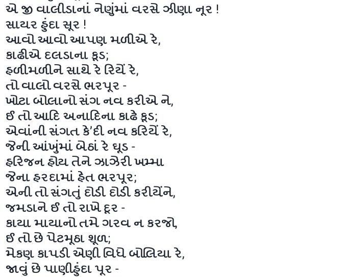 Best Sadguru Sant Vani Gujrati Images On   Poem