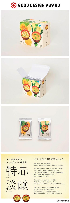 味噌汁 great illustrations PD