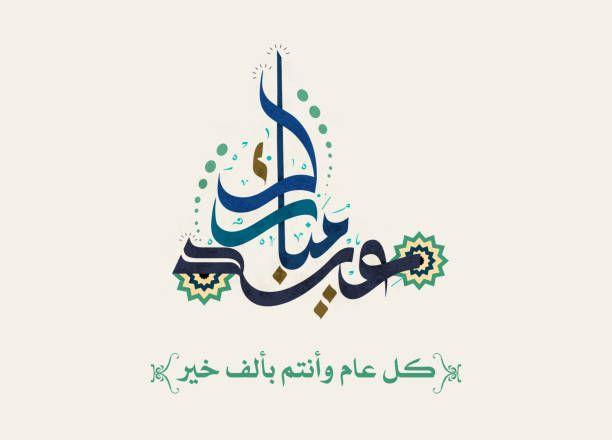 Happy Eid Arabic Calligraphy Art Vector Painting To Celebrate Arabic Calligraphy Art Happy Eid Calligraphy Art