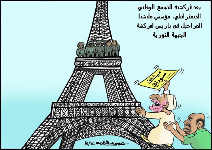 كاركاتير اليوم الموافق 8 اغسطس 2014 للفنان عمر دفع الله Eiffel Tower Africa Tower