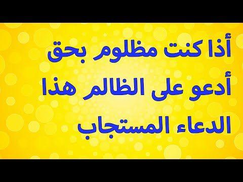 دعاء المظلوم Youtube In 2020 Quran Quotes Inspirational Quran Quotes Islam