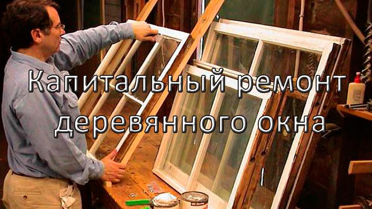 Не нужно торопиться выбрасывать старые окна. Ремонт деревянного окна не представляет большой сложности и...