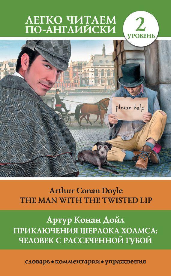 Приключения Шерлока Холмса: Человек с рассеченной губой / The Man with the Twisted Lip #журнал, #чтение, #детскиекниги, #любовныйроман, #юмор, #компьютеры