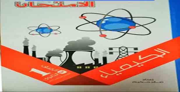 كتاب الكيمياء للصف الثاني ثانوي pdf السعودية