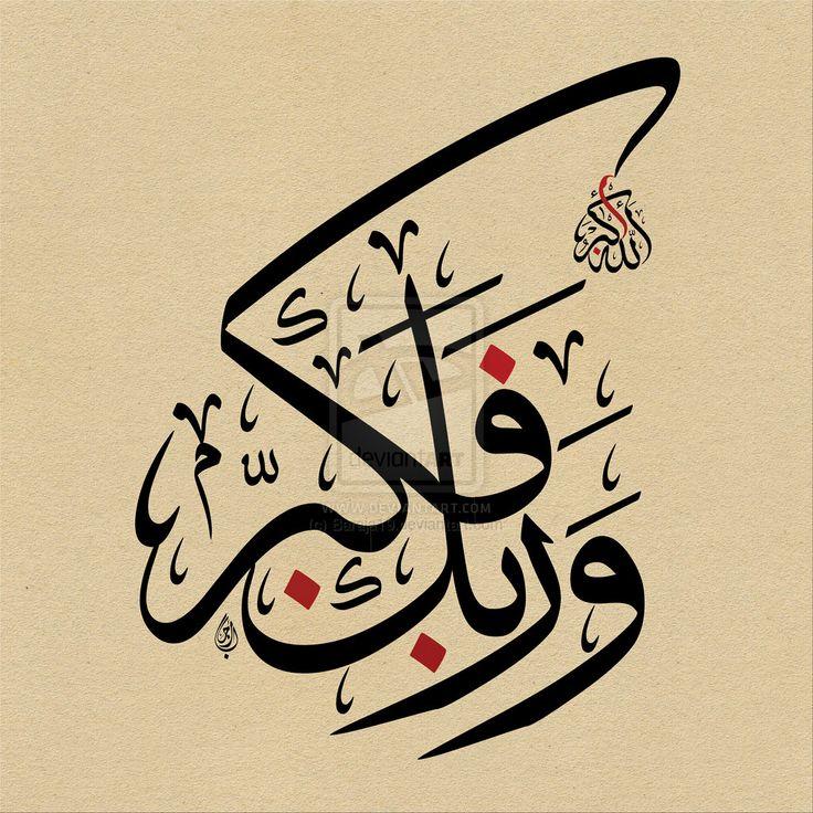 Surah Al-Muddaththir  74 - 3 by Baraja19.deviantart.com on @deviantART