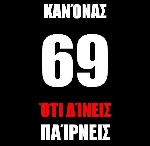 ΚΑΝΌΝΑΣ  69  ΌΤΙ ΔΊΝΕΙΣ  ΠΑΊΡΝΕΙΣ