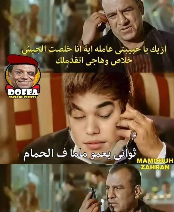Loooooool   Funny arabic quotes, Arabic funny, Arabic jokes