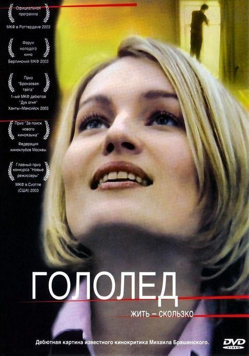 Героиня фильма — адвокат выигрывает сложное дело, но в ее руках оказывается аудиозапись, доказывающая вину клиента