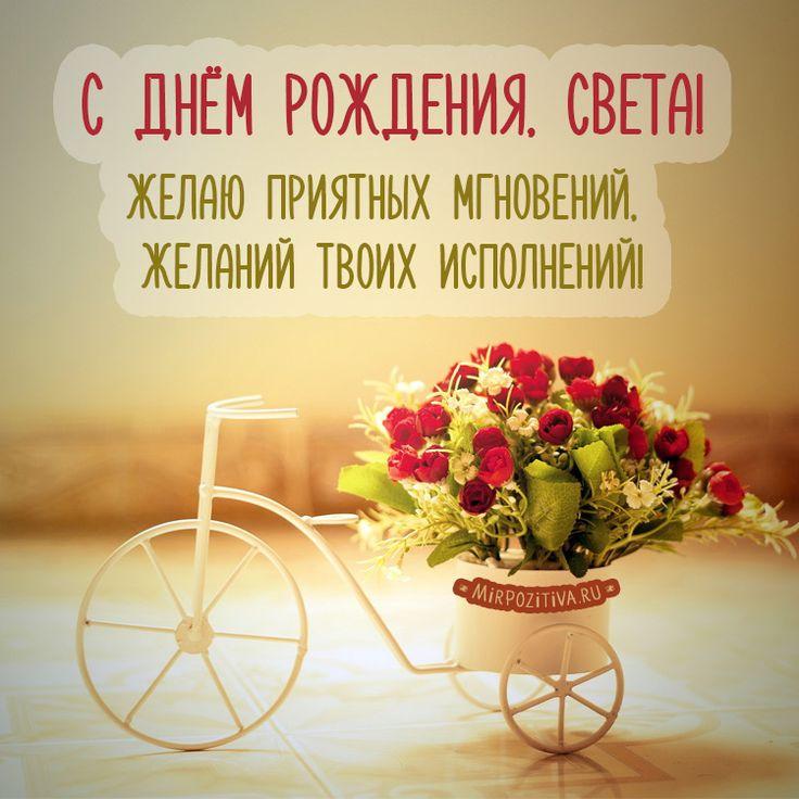 Поздравление с днем рождения светик открытка, день