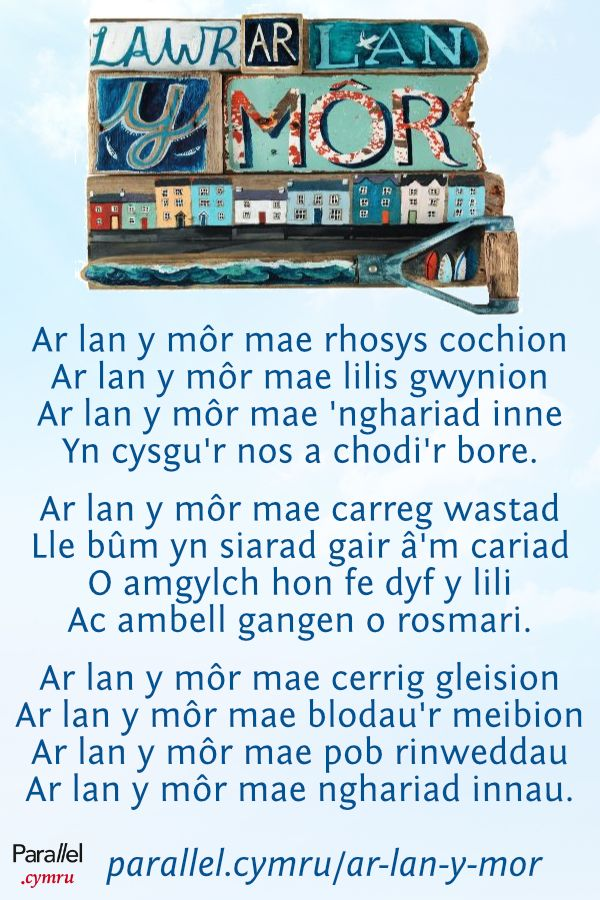 Ar Lan Y Mor Geiriau Can Lyrics Parallel Cymru Cylchgrawn Digidol Cymraeg Dwyieithog Welsh Words Learn Welsh Can Song