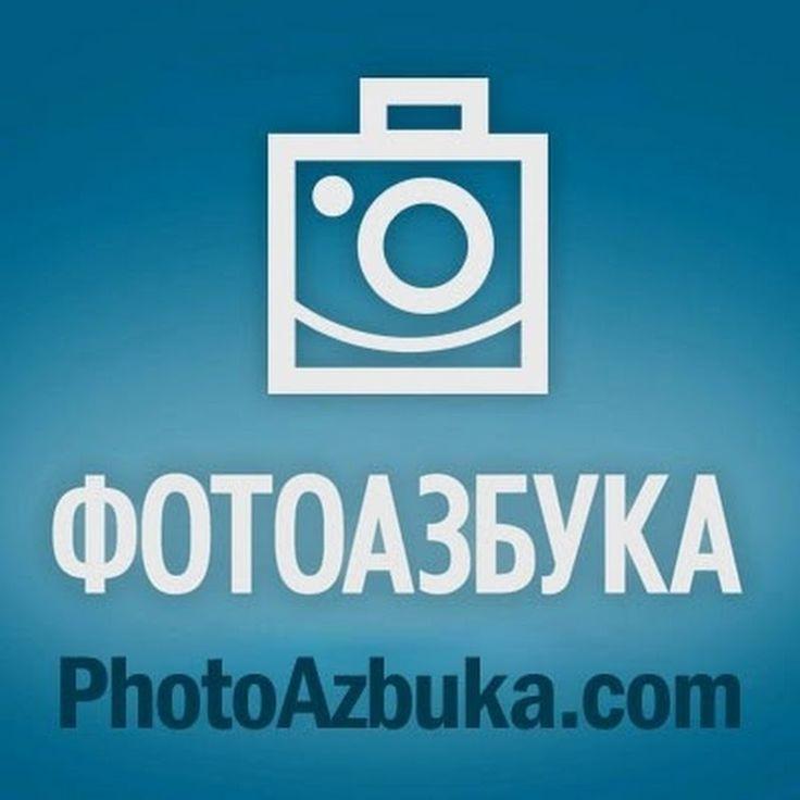 Видео Уроки по Фотографии для Начинающих фотографов - ФотоАзбука! С самых основ до уверенного владения множеством техник фото съемки и приемов обработки полу...