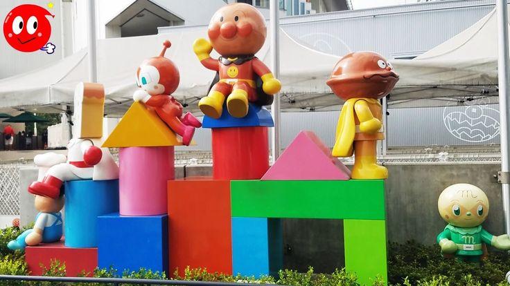 アンパンマン ミュージアム 横浜に行ったよ!テレビで人気キャラクターがいっぱい♪お出かけ!トンネルの中には・・・!?おもちゃアニメ❤おかあさんと...