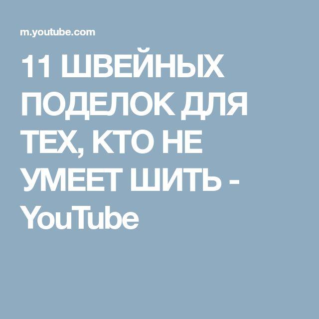 11 ШВЕЙНЫХ ПОДЕЛОК ДЛЯ ТЕХ, КТО НЕ УМЕЕТ ШИТЬ - YouTube