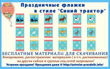Флажки на день рождения «Синий трактор» | Прочитало: 244 чел. | Комментариев: нет