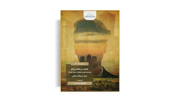 فيلوكلوب نادي الفلسفة عصر الفراغ الفردانية المعاصرة وتحولات ما بعد الحد Book Cover Books Cover