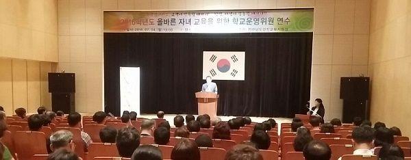 강진교육지원청,  2016학년도 학교운영위원 연수