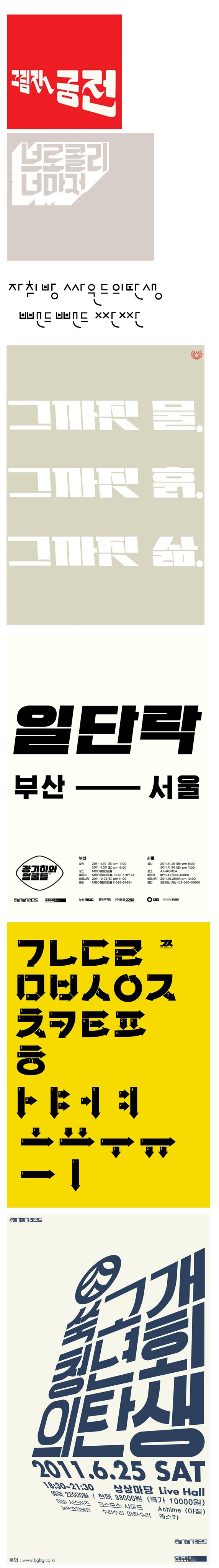 http://kijet.egloos.com/  김기조 한글디자인