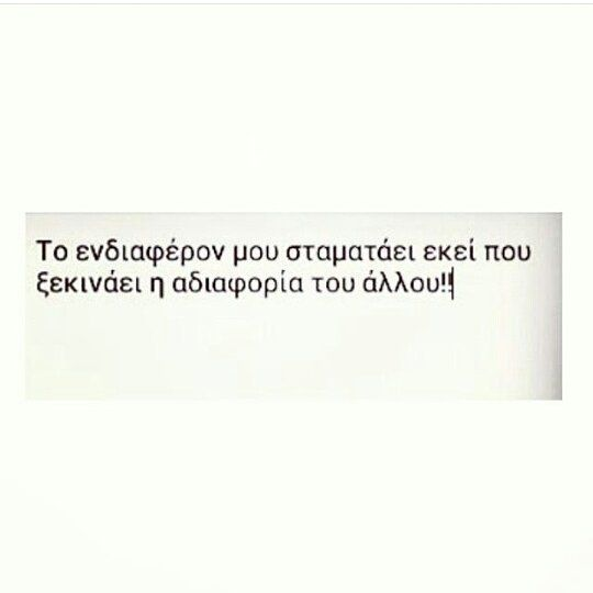 Greek Quotes (@greek_quotes9) • Φωτογραφίες και βίντεο στο Instagram