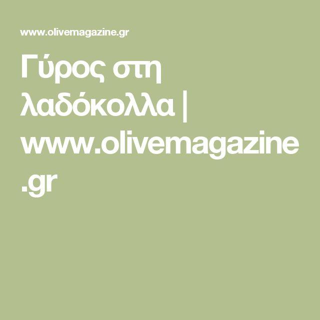 Γύρος στη λαδόκολλα | www.olivemagazine.gr