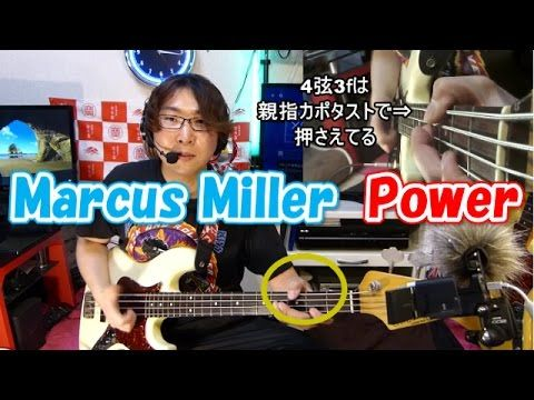 Marcus Millerの名曲POWERのスラップ奏法をスロー解説!