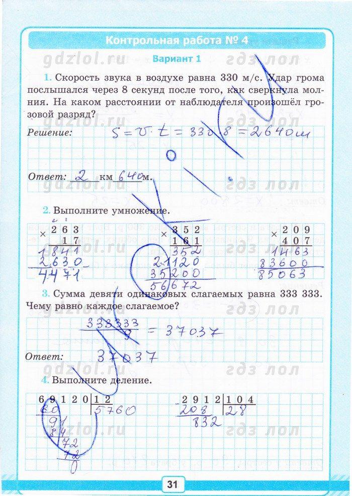 Pyterka.ru решебник