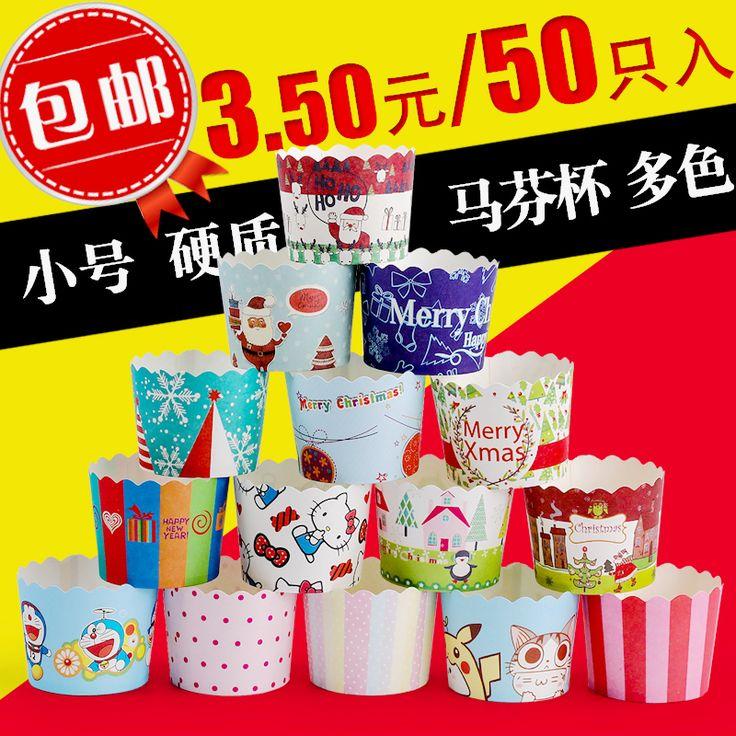 температура трубы чашки жесткий механизм чашки кекс чашки сдобы маленькие бумажные стаканчики торт чашка 50 - Taobao