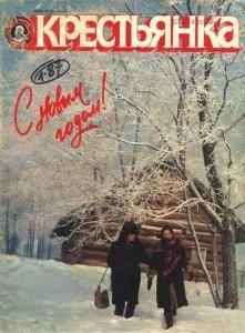 Крестьянка 1987 №01