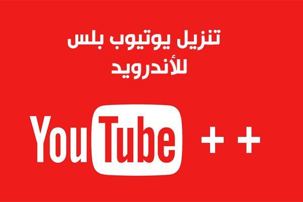 تحميل يوتيوب بلس اخر اصدار للاندرويد 2020 Youtube Plus تنزيل يوتيوب بلس مكرر للاندرويد Youtube The North Face Logo North Face Logo