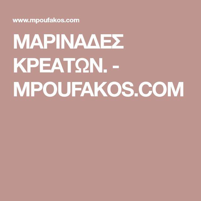 ΜΑΡΙΝΑΔΕΣ ΚΡΕΑΤΩΝ. - MPOUFAKOS.COM