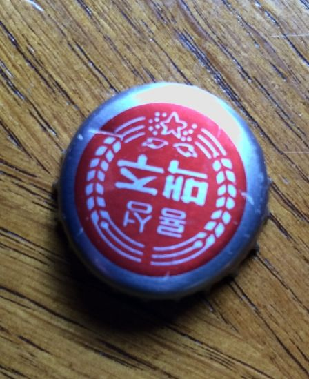 BEER CAP CROWN KRONKORKEN NORTH KOREA